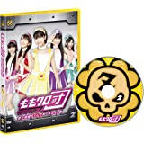 ももクロ団 全力凝縮ディレクターズカット版Vol.2 [DVD]