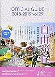 自由が丘オフィシャルガイドブック2018-2019 (タウンガイド)