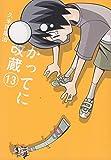 かってに改蔵 13 (少年サンデーコミックススペシャル)