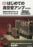 新版 はじめての真空管アンプ―回路図の読み方がわかるクラフトオーディオ入門 300Bシングル&6CA7プッシュプルアンプ完全製作