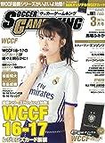 SOCCER GAME KING(サッカーゲームキング) 2017年 03 月号 [雑誌]