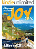 ワンダーフォーゲル 10月号 増刊 秋山JOY2016