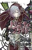 トリニティ・ブラッド 第20巻 (あすかコミックス)