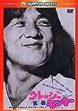 クレージーモンキー/笑拳 〈日本語吹替収録版〉 [DVD]