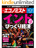 週刊エコノミスト 2015年 10/27号 [雑誌]