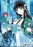 魔法科高校の優等生(4) (電撃コミックスNEXT)