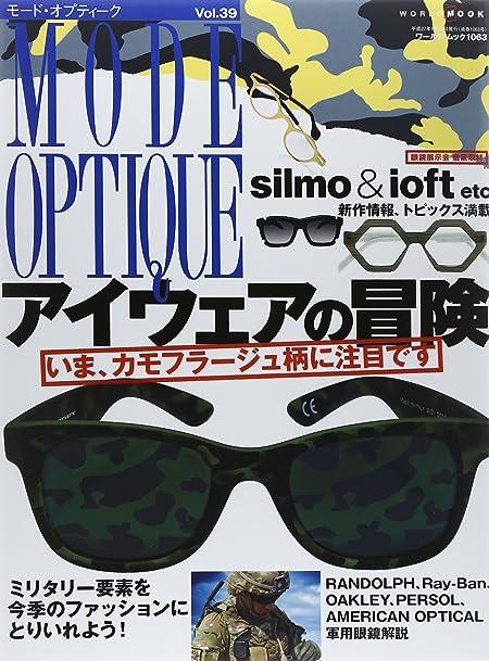 モードオプティーク vol.39 (ワールドムック 1063)