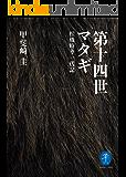 ヤマケイ文庫 第十四世マタギ 松林時幸一代記