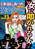 本当にあった女の人生ドラマ Vol.23 女に叩かれる女 [雑誌]