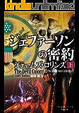 ジェファーソンの密約 上 シグマフォースシリーズ (竹書房文庫)