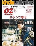 OZmagazine (オズマガジン) 2018年 01月号 [雑誌]