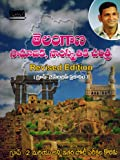 Telangana History and Culture [ TELUGU MEDIUM ]
