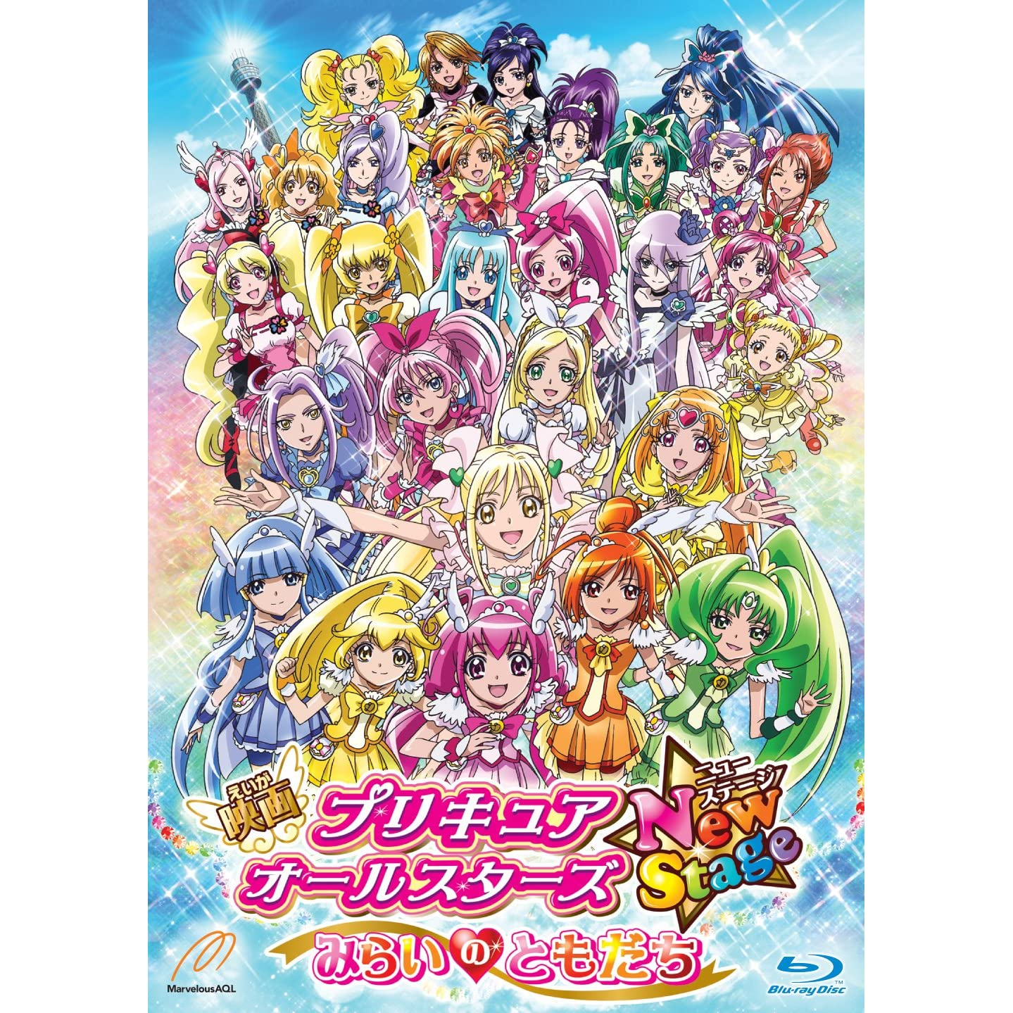 Eiga Precure All Stars New Stage: Mirai No Tomodachi