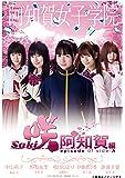 ドラマ「咲-Saki-阿知賀編 episode of side-A」 (豪華版) [Blu-ray-BOX]