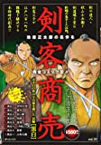 剣客商売黒白 (SPコミックス SPポケットワイド)