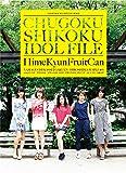 CHUGOKU SHIKOKU IDOL FILE (GOOD ROCKS! SPECIAL BOOK)