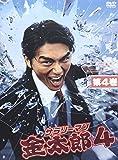 サラリーマン金太郎 4 Vol.4 [DVD]