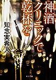神酒クリニックで乾杯を (角川文庫)
