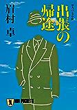 出張の帰途 (祥伝社文庫)