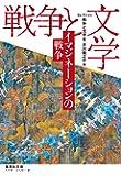 セレクション戦争と文学 6 イマジネーションの戦争 (集英社文庫)