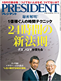 PRESIDENT (プレジデント) 2016年 2/15号 [雑誌]