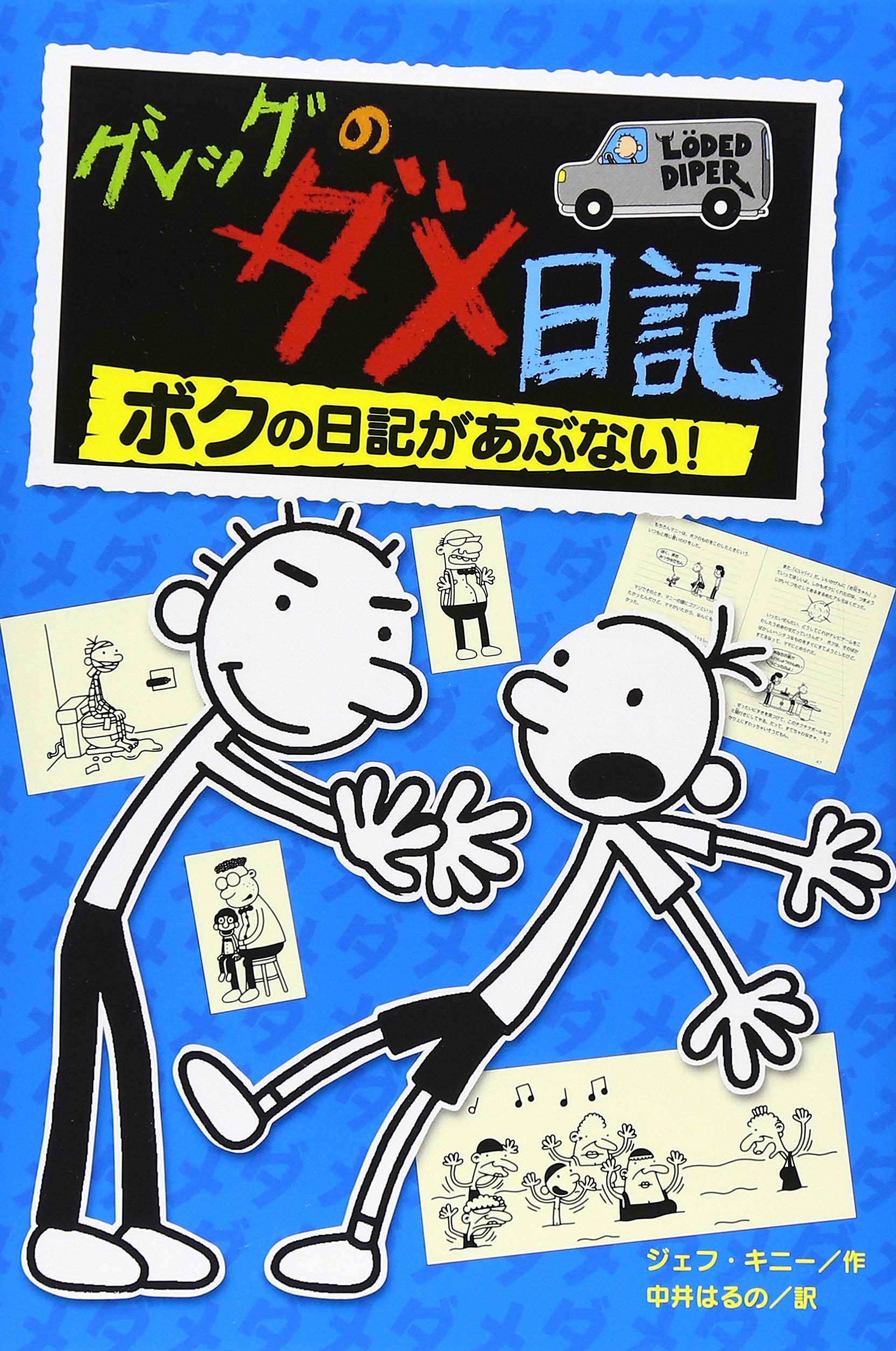 Read Online Rodrick Rules (Japanese Edition) PDF