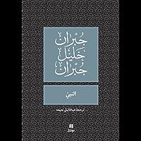 النبيّ (Arabic Edition)
