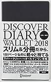 ディスカヴァー・トゥエンティワン DISCOVER DIARY WALLET 2018 1月始まり 分冊タイプ A5 ブラック