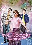 マイ・ヒーリング・ラブ~あした輝く私へ~ DVD-BOX2