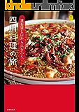 涙を流し口から火をふく、四川料理の旅 KanKanTrip