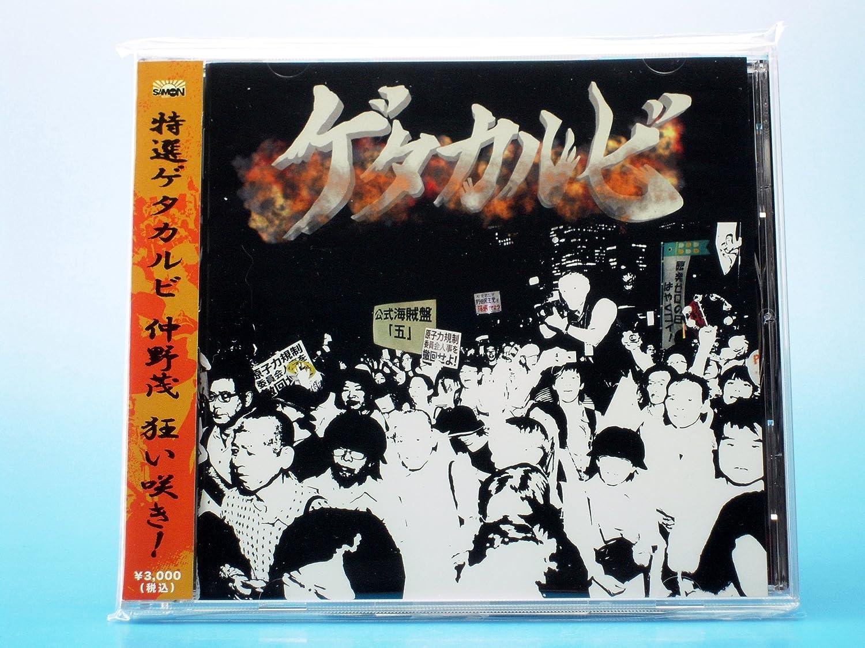 Amazon.co.jp: 公式海賊盤「五」: 音楽