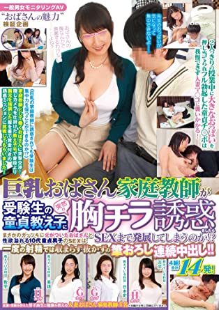 Big Tits Japanese Office Lady