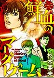 鮮血のマーダーゲーム (モーニングコミックス)