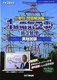 分野別問題解説集 1級電気工事施工管理実地試験〈平成29年度〉 (スーパーテキストシリーズ)