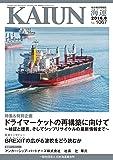 KAIUN(海運)2016年8月号