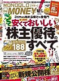 MONOQLO the MONEY 2018年10月号 [雑誌]