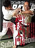 フルコンタクトKARATEマガジン Vol.37 打撃を活かす白蓮会館の護身術逆技入門