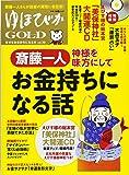 ゆほびかGOLD vol.30 幸せなお金持ちになる本 (マキノ出版ムック)