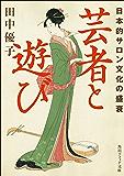 芸者と遊び 日本的サロン文化の盛衰 (角川ソフィア文庫)