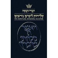 Selichos: Full Size Nusach Lita - Ashkenaz (Artscroll Mesorah Series) (English and Hebrew Edition)