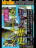 おもしろ歴史ウォーキング 関東編: 関東の歴史観光スポットに精通した著者お勧めの神社仏閣、公園、城跡