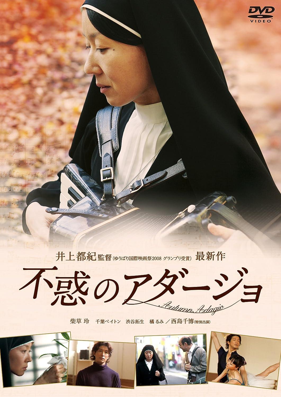 不惑のアダージョ [DVD] B00863LO6C
