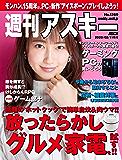週刊アスキーNo.1269(2020年2月11日発行) [雑誌]