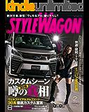 STYLE WAGON (スタイル ワゴン) 2018年 2月号 [雑誌]