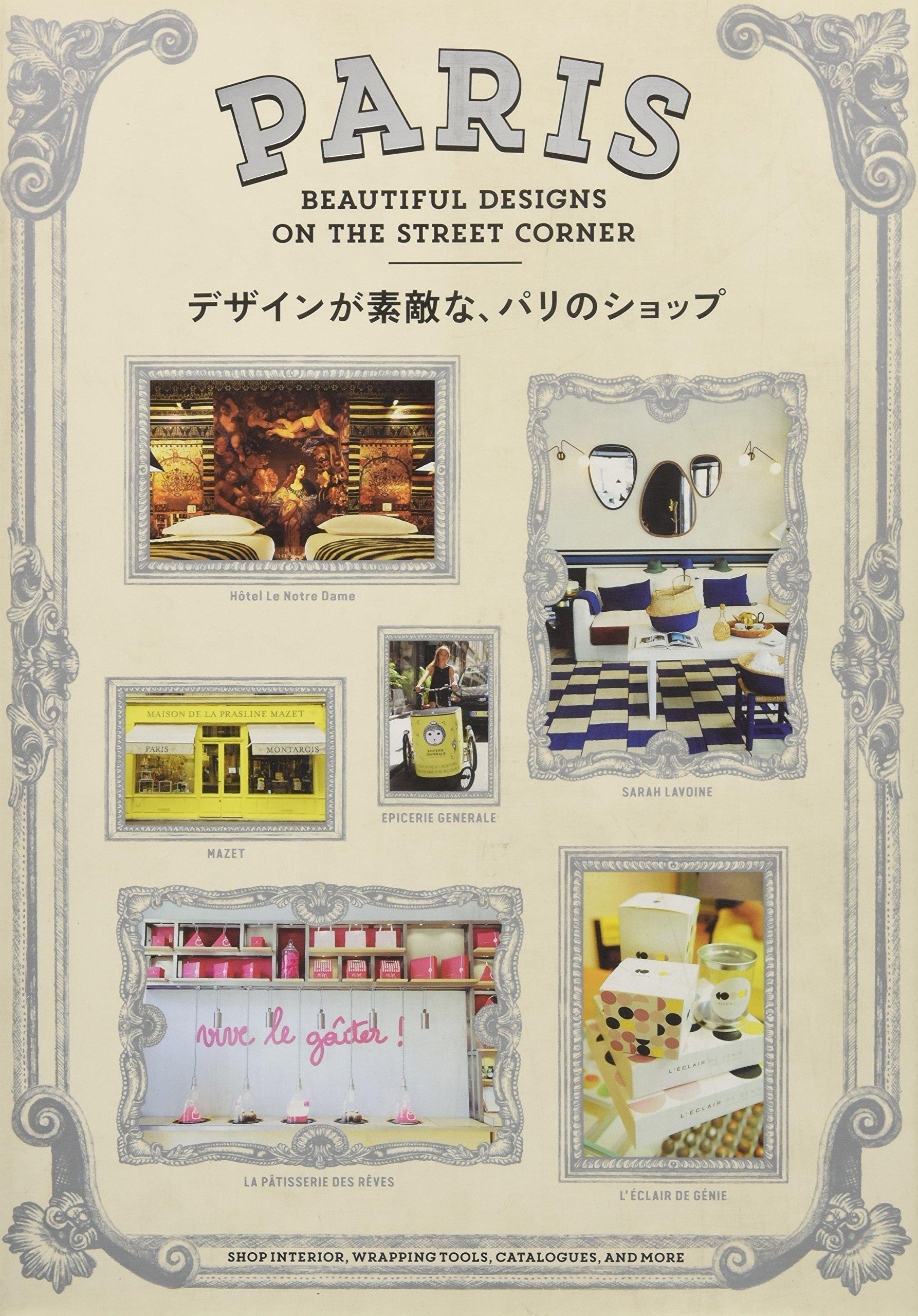Paris: Beautiful Designs on the Street Corner (Japanese Edition) ebook