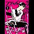 【電子版】月刊コミックフラッパー 2017年11月号 [雑誌]