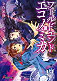WORLD END ECONOMiCA III (電撃文庫)