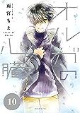 オルガの心臓 分冊版(10) (ITANコミックス)