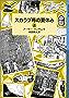 スカラブ号の夏休み (上) (岩波少年文庫ランサム・サーガ)