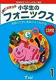 小学生のフォニックス Book 1 CDつきテキスト